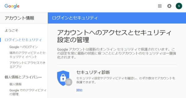 Google アカウント / Gmail を2段階認証に設定する方法
