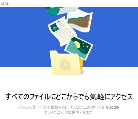 「バックアップと同期」のインストール/使い方/初期設定解説!Windows 10 / Macで「Googleドライブ」や「Googleフォト バックアップ」を使っている方は乗り換えよう!