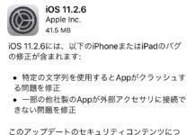 「iOS 11.2.6」の配信が開始!特定の文字でクラッシュする問題などを修正。