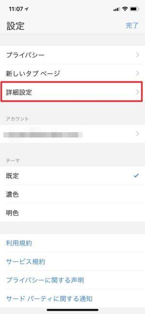 iOS「Microsoft Edge」の使い方:検索エンジンをBingからGoogleに変更する方法