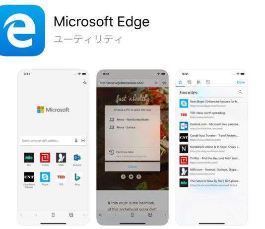 日本でもiOS / Android向けの「Microsoft Edge」が配信開始!早速iPhone Xで試してみました!初期設定と操作方法、検索エンジンのGoogleへの変更方法もご紹介!