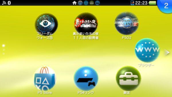 PS4:PS Vitaでのリモートプレイのはじめ方