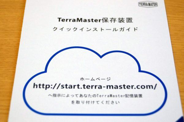 「TerraMaster D5-300C」の初期セットアップ手順解説