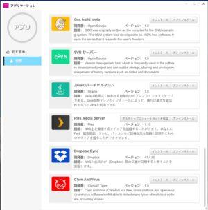 「TerraMaster F2-220」で使用可能なアプリ一覧