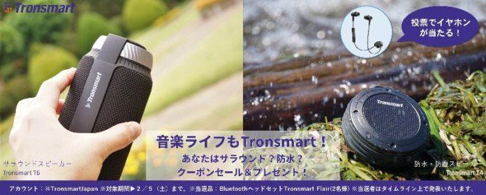 Tronsmartさんから人気のBluetoothスピーカー「T4」と「T6」の10%オフクーポンを頂きました!プレゼントキャンペーンもあるのでぜひご参加を!