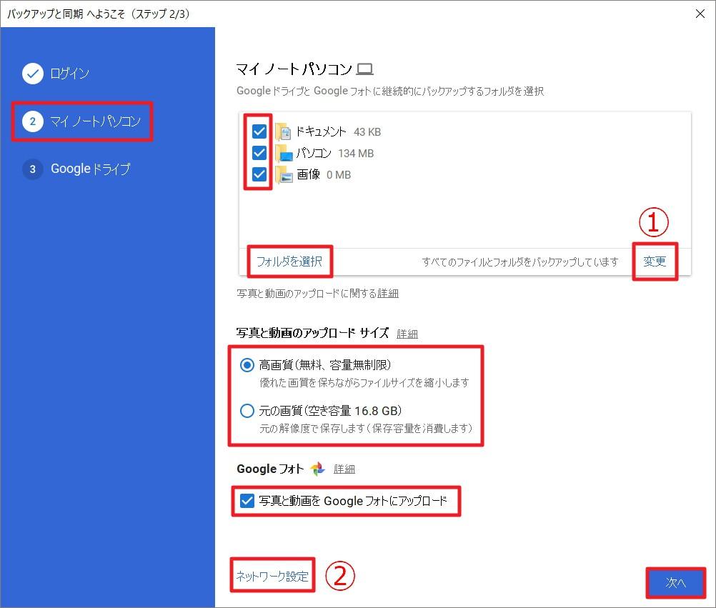 バックアップと同期 のインストール 使い方 初期設定解説 windows 10