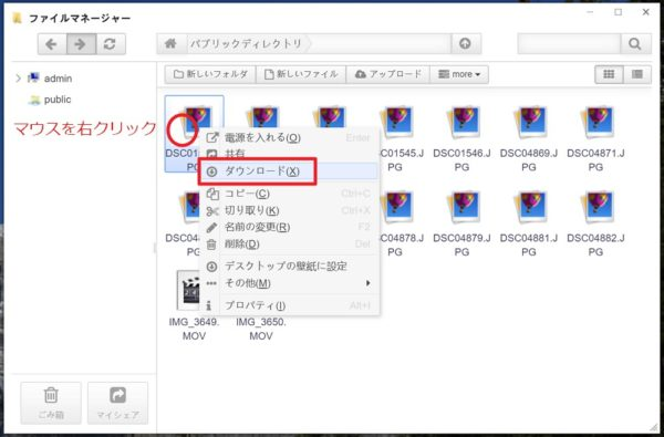 Windows 10:「TerraMaster F2-220」の基本的な使い方~ファイルマネージャーの使い方~