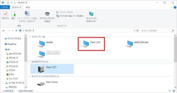 Windows 10:「TerraMaster F2-220」の基本的な使い方~ネットワークからのアクセスが絶対便利!~