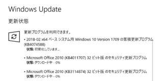 【Windows Update】マイクロソフトが2018年2月の月例パッチをリリース。今のところ大きな不具合報告は無し。Adobe Flash Playerのアップデートもお忘れなく!