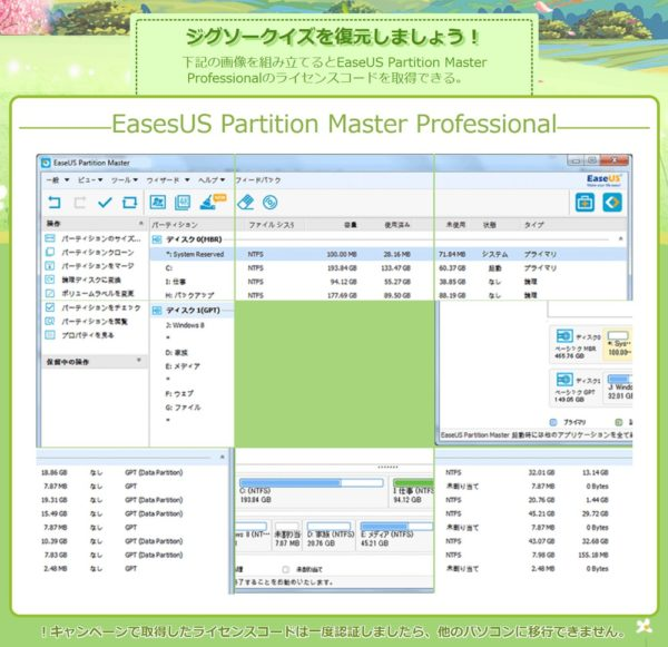 EasesUS Partition Master Professionalの無料ゲット方法