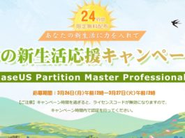 EasesUS Partition Master Professionalが無料!春の新生活応援キャンペーンが2018年3月27日12時まで開催中!