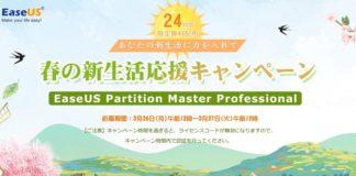 EasesUS Partition Master Professionalが無料!春の新生活応援キャンペーンが2018年3月27日12時まで開催中!