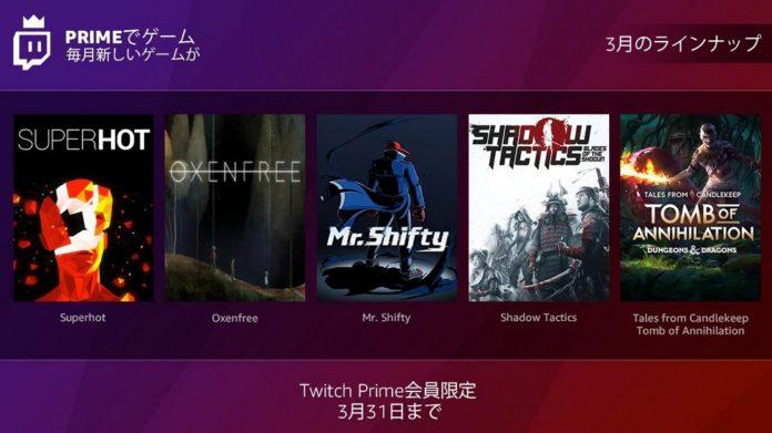 無料で毎月ゲームが貰える!AmazonプライムとTwitch Primeのアカウント連携方法からゲームのダウンロードまで徹底解説!