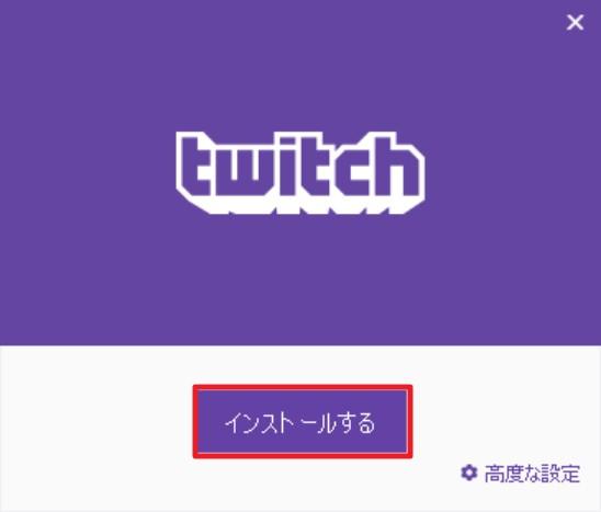 Twitch Primeで無料のゲームをダウンロードして遊ぶ方法
