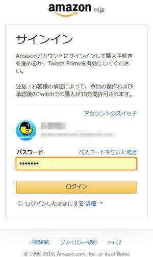 AmazonプライムとTwitch Primeアカウントの連携方法解説