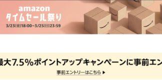 本日18時より!Amazonがタイムセール祭りを3/23[金]18:00~3/25[日]23:59まで開催!最大7.5%ポイントアップキャンペーンの事前参加もお忘れなく!