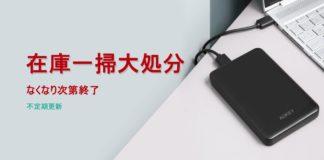 AUKEYがAmazonにて在庫一掃セールを開催中!599円、999円、1,299円、1,599円の4つ価格帯で売り切れ次第終了!