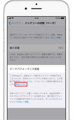 iPhoneでパフォーマンス管理(処理速度の低下)が適用された状態