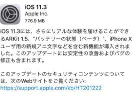 iOS 11.3が配信開始!バッテリーの状態が確認可能に!気になる新機能まとめ!現時点では大きな不具合報告無し!