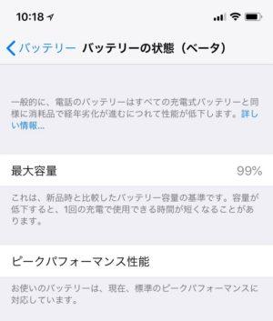 「iOS 11.3」の新機能のポイントまとめ