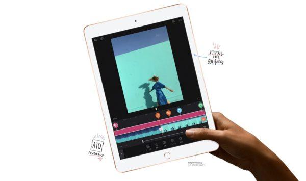 新型9.7インチiPadの性能について