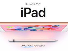 廉価版の新型iPad発表!A10チップ搭載で処理性能アップ!Apple Pencilにも対応!学生さんはちょっとお得に購入可能!