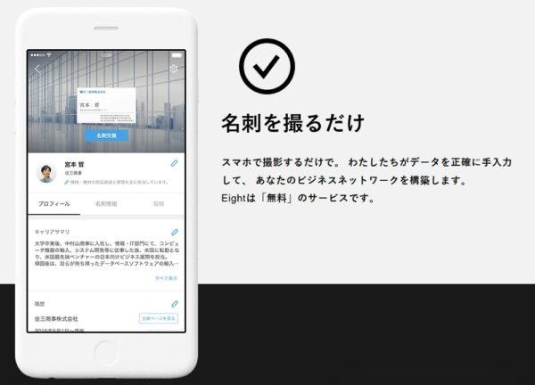 無料名刺管理アプリ「Eight」の特徴と欠点