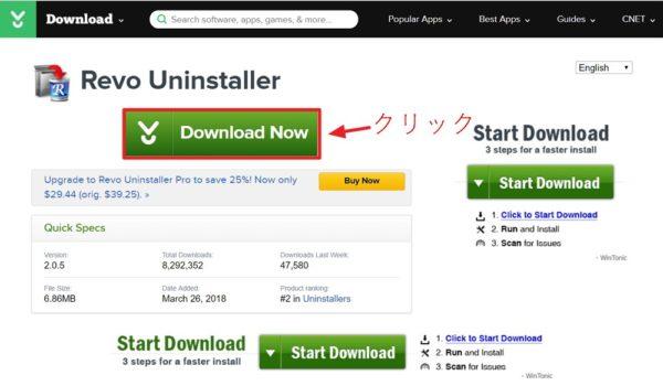 「Revo Uninstaller Free」のダウンロード&インストール方法