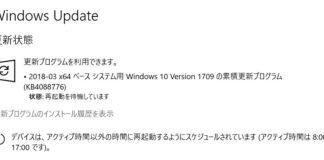 【Windows Update】マイクロソフトが2018年3月の月例パッチをリリース。現時点では大きな不具合報告は無し。Adobe Flash Playerのアップデートもお忘れなく!