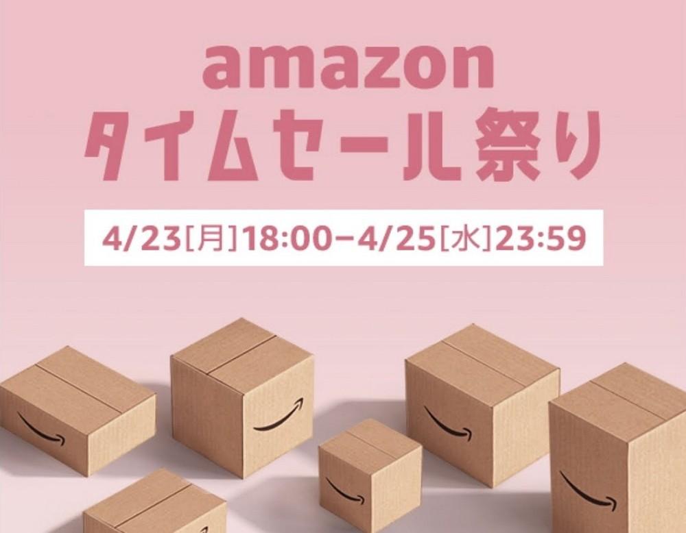 本日18時より!Amazonがタイムセール祭りを4/23[月]18:00~4/25[水]23:59まで開催!最大7.5%ポイントアップキャンペーンの事前参加もお忘れなく!