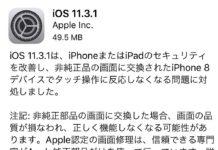 Appleが「iOS 11.3.1」を公開。セキュリティの改善と非純正品の画面に交換されたiPhone 8デバイスでタッチ操作に反応しなくなる問題に対処。
