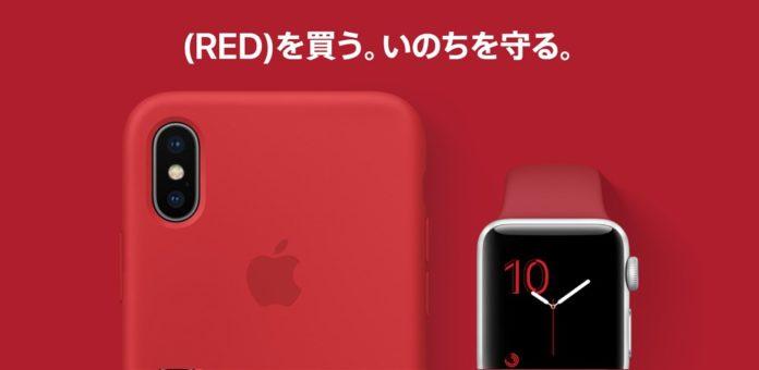 AppleがiPhone8 / iPhone 8 Plusのレッドバージョンを今晩にも発表との噂が。