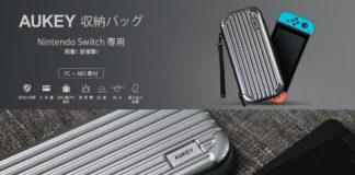 【200個限定】耐衝撃性に優れた「AUKEY Nintendo Switch ケース PC-A1」がクーポン利用で1,299円!タイムセールより安い!4/25まで!