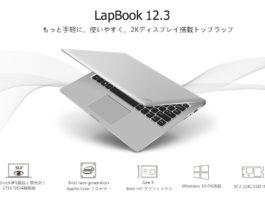 なんと33,500円!Windows 10 PC「CHUWI LapBook 12.3」が4月30日のAmazonタイムセールに登場!気になる方は要チェック!