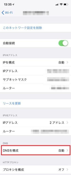 CloudFlareのパブリックDNSサービス「1.1.1.1」をiPhoneに設定する方法