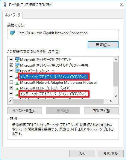 CloudFlareのパブリックDNSサービス「1.1.1.1」をWindows 10に設定する方法