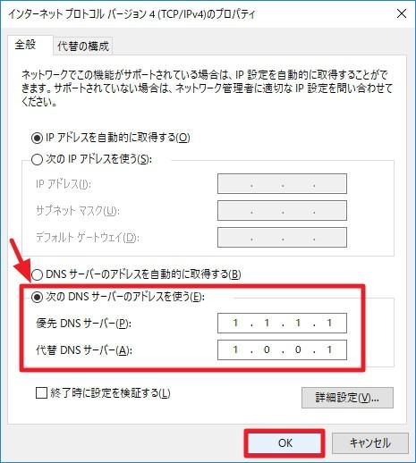 CloudFlareのパブリックDNSサービス「1.1.1.1」をWindows 10に設定する方法:【 IPv4】編