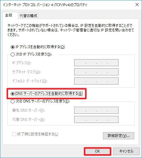 CloudFlareのパブリックDNSサービス「1.1.1.1」をWindows 10に設定する方法:初期設定に戻す方法