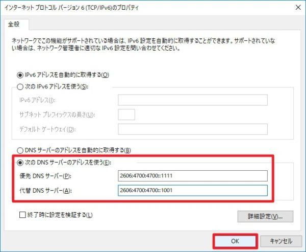CloudFlareのパブリックDNSサービス「1.1.1.1」をWindows 10に設定する方法:【 IPv6】編