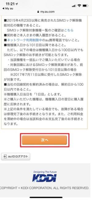 au「iPhone 7 Plus」SIMロック解除の手順解説