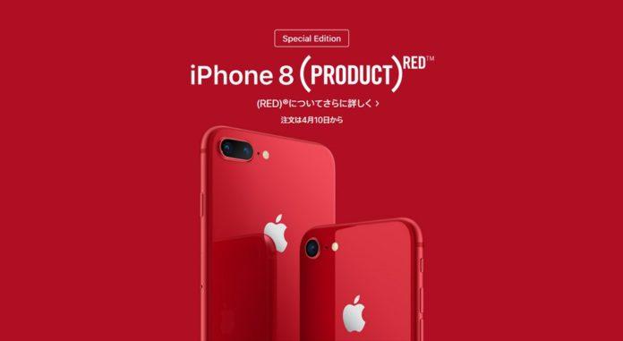 iPhone 8のレッドバージョンが正式発表!黒いベゼルが意外といい感じ!
