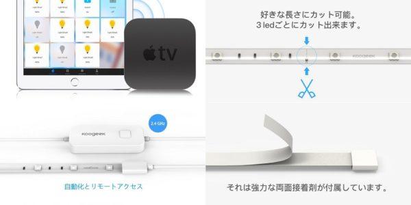 「Koogeek スマート LED テープライト LS1」の特徴/仕様