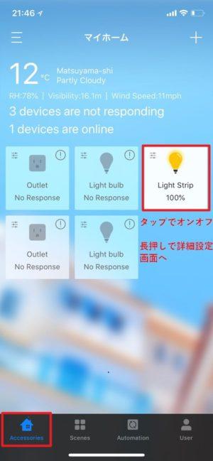「Koogeek スマート LED テープライト LS1」の初期設定方法&基本的な使い方/操作方法