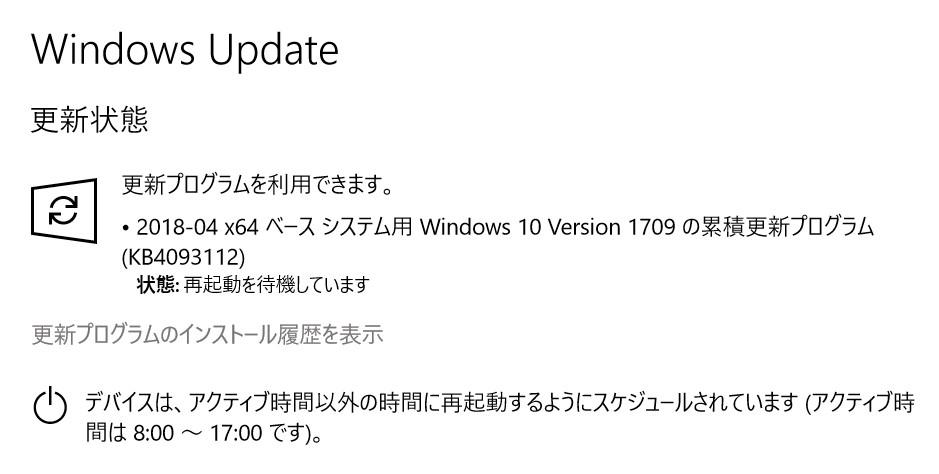 【Windows Update】マイクロソフトが2018年4月の月例パッチをリリース。今のところ大きな不具合報告は無し。Adobe Flash Playerのアップデートもお忘れなく。