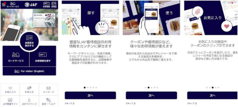 JAF会員なら「JAFスマートフォンアプリ-デジタル会員証-」は必携!