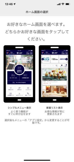 「JAFスマートフォンアプリ-デジタル会員証-」の基本的な使い方&おすすめ初期設定解説