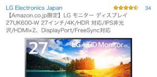 本日限り!27インチ/4K/HDR/FreeSync対応の「LG モニター ディスプレイ 27UK600-W」が5万2000円の特価セール中!これは欲しい!