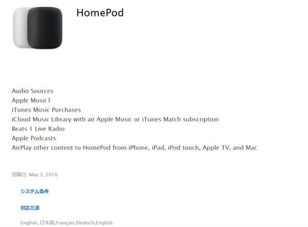 "AppleのHomePod""オーディオソース""に対応言語として日本語が追加される。"