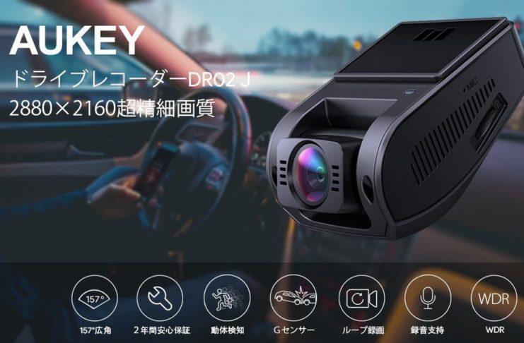 「AUKEY 超高精細ドライブレコーダー DR02J」セール情報&割引クーポン