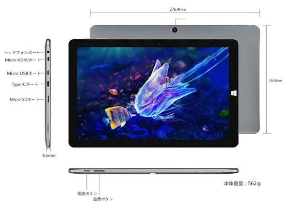 「CHUWI Hi10 Pro タブレット」がAmazonタイムセールで20,500円の大特価!